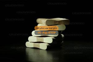 تولیدی چوب بستنی قائم